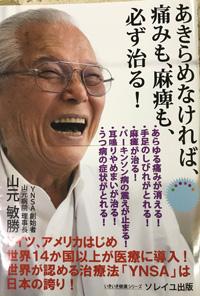 山元先生の著書